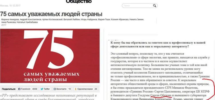 «Русский репортер» назвал Сергея Обухова в исследовании позитивных репутаций в общественной сфере — «75 самых уважаемых людей страны»