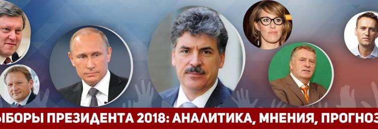 Выборы президента: аналитика, мнения, прогнозы. 19 – 24 декабря 2017 года