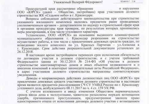 С.П. Обухов и В.Ф. Рашкин пресекли действия нечестного застройщика, возводящего жилой комплекс «Седьмое Небо» в Краснодаре