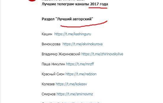 Telegram-канал Сергея Обухова ObuhovPRO признан в числе лучших авторских каналов 2017 года