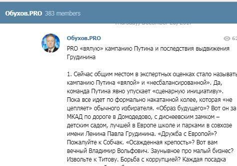 Сергей Обухов про «вялую» кампанию Путина и последствия выдвижения Грудинина