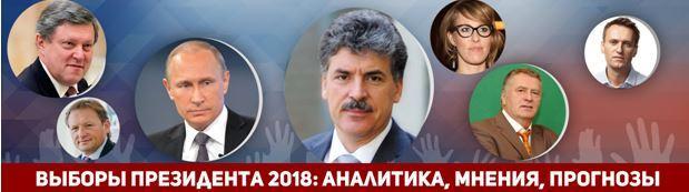 Выборы президента: аналитика, мнения, прогнозы. Обзор публикаций печатных и электронных СМИ 24 – 30 декабря 2017 года