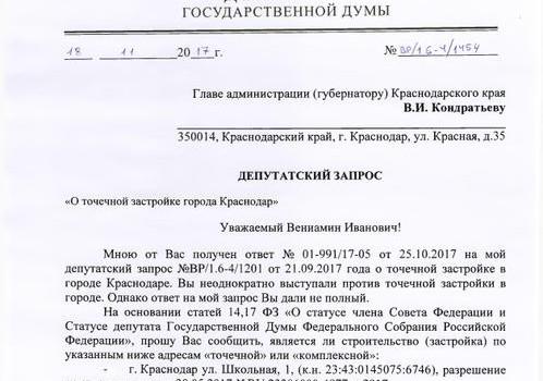 Краснодарский край. В.Ф. Рашкин и С.П. Обухов борются против «точечной застройки»