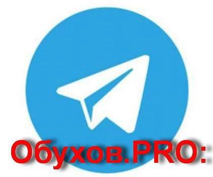 Telegram-канал ObuhovPRO: О ходе президентской избирательной кампании