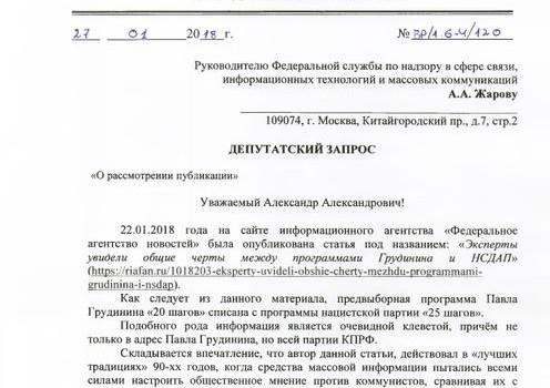 После оскорбительного выпада «Федерального агентства новостей» в адрес П.Н. Грудинина депутаты-коммунисты обратились в Генпрокуратуру и Роскомнадзор
