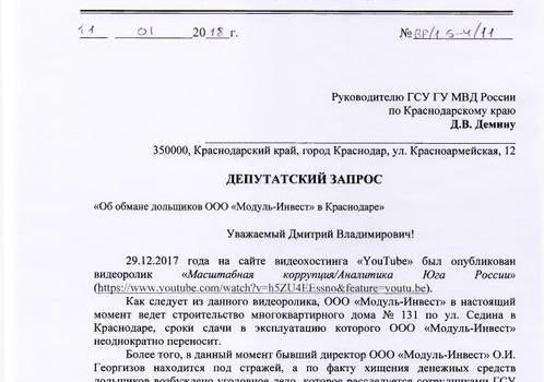 Краснодар. В.Ф. Рашкин и С.П. Обухов держат на контроле расследование уголовного дела об обманутых дольщиках