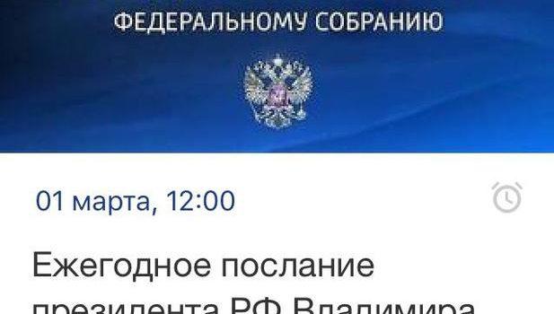 Сергей Обухов: Манежное послание Путина заокеанскому соседу