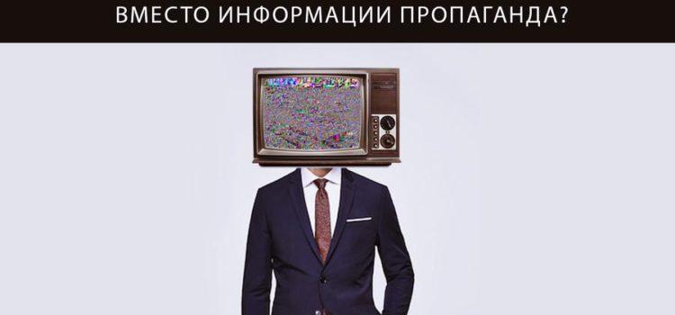«Фальшивый миропорядок». Контент-анализ «информационных» сюжетов о предвыборной кампании на федеральных телеканалах. 7-11 марта 2018 года.