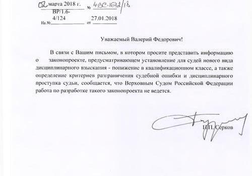 С.П. Обухов и В.Ф. Рашкин сделали запрос в Верховный суд о ходе разработки законопроекта, позволяющего понижать квалификацию судей за допущенные в работе ошибки