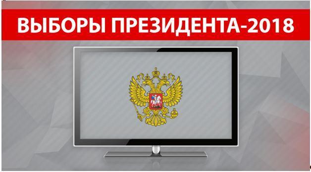 К итогам выборов Президента-2018:  Кандидаты в телеэфире  22 декабря 2017 – 16 марта 2018 гг.