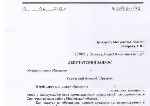 По требованию С.П. Обухова и В.Ф. Рашкина привлечены к ответственности предприятия, загрязняющие окружающую среду в Московской области
