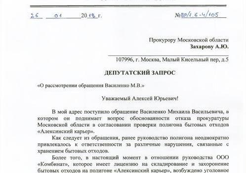 В.Ф. Рашкин и С.П. Обухов потребовали закрыть незаконную свалку рядом с городом Клином Московской области