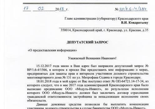 Краснодар. С.П. Обухов и В.Ф. Рашкин защищают интересы обманутых дольщиков