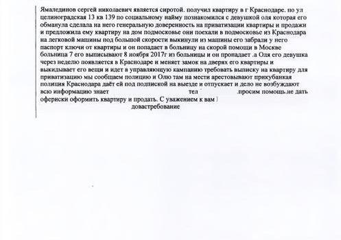 Краснодарский край. С.П. Обухов и В.Ф. Рашкин помогли добиться наказания для нерадивых полицейских
