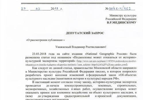 В.Ф. Рашкин и С.П. Обухов выступили против законодательных инициатив, санкционирующих уничтожение археологических объектов