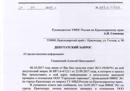 Краснодар. Налоговая проверка главного парковочного оператора, инициированная С.П. Обуховым и В.Ф. Рашкиным выявила нарушения более чем на 17 млн. рублей