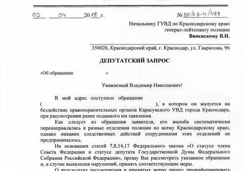 С.П. Обухов и В.Ф. Рашкин помогли жителю Краснодара «достучаться» до сотрудников полиции
