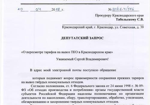Краснодарский край. Благодаря С.П. Обухову и В.Ф. Рашкину удалось добиться внесения изменений в нормы накопления ТКО