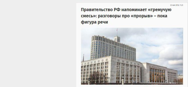 С.П. Обухов: Правительство РФ напоминает «гремучую смесь». Разговоры про «прорыв» – пока фигура речи