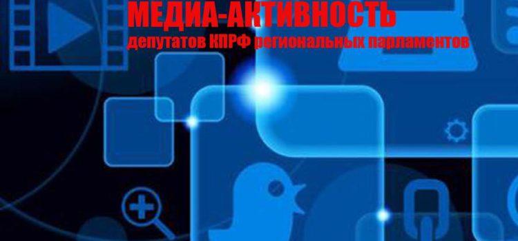 Медийная активность депутатов фракций КПРФ региональных парламентов. Обзор за 24-30 мая 2018 года