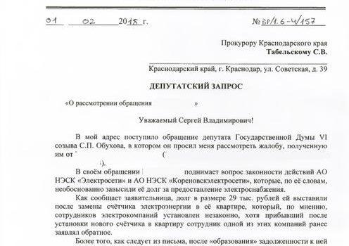 Краснодарский край. С.П. Обухов и В.Ф. Рашкин защитили права жительницы города Кореновска