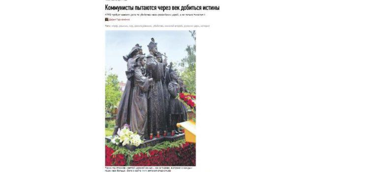 «Независимая газета»: КПРФ требует завести дела по убийствам всех российских царей, а не только Николая II