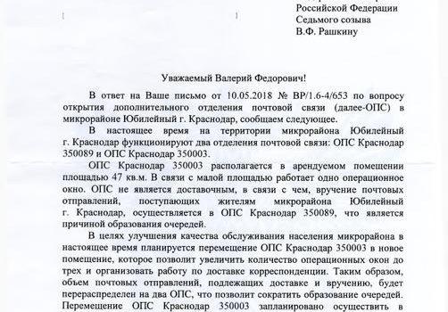 С.П. Обухов и В.Ф. Рашкин добились от «Почты России» обещаний решить проблему почтовых очередей в Юбилейном микрорайоне Краснодара