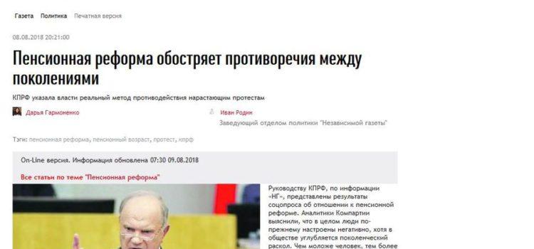 «Независимая газета» об исследовании ЦИПКР: Пенсионная реформа обостряет противоречия между поколениями