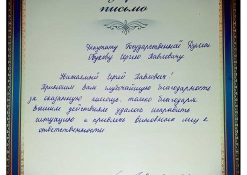 Житель Краснодара поблагодарил С.П. Обухова и В.Ф. Рашкина за помощь в решении его проблемы