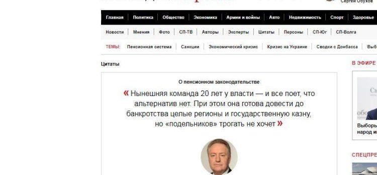 С.П. Обухов: «Медведев хочет бросить народу кость, обглоданную олигархами». Как понимать слова премьера о корректировке пенсионной реформы