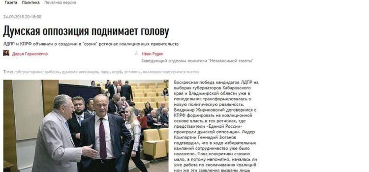 «Независимая газета»:  КПРФ и ЛДПР объявили о создании в «своих» регионах коалиционных правительств