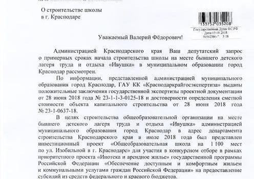 Краснодар. С.П. Обухов и В.Ф. Рашкин ещё на один шаг стали ближе к строительству школы в Краснодаре