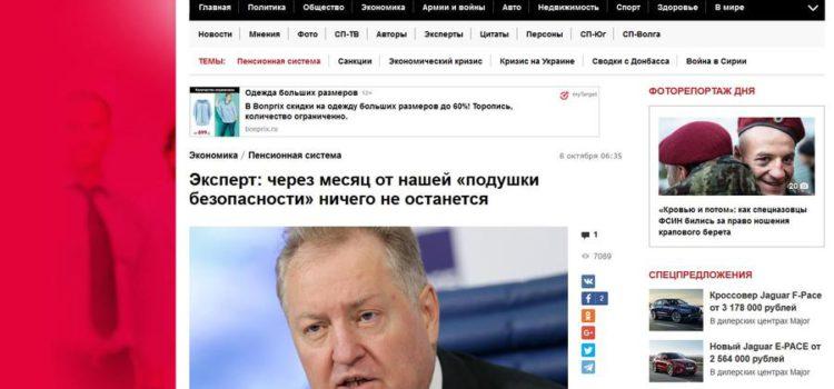 Сергей Обухов — «Свободной прессе»: Если США обрушат вновь цены на нефть, то от нашей «подушки безопасности» за месяц ничего не останется