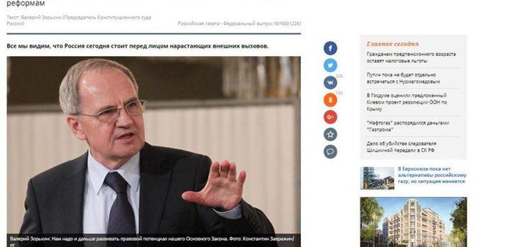 О статье В.Д. Зорькина в «Российской газете»: Анонс грядущих конституционных реформ или предупреждение против «Перестройки-2»?