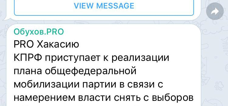 С.П.Обухов: КПРФ приступает к реализации плана общефедеральной мобилизации партии в связи с ситуацией в Хакасии