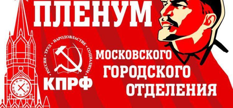 Информационное сообщение о работе XII (октябрьского) совместного Пленума МГК и КРК МГО КПРФ