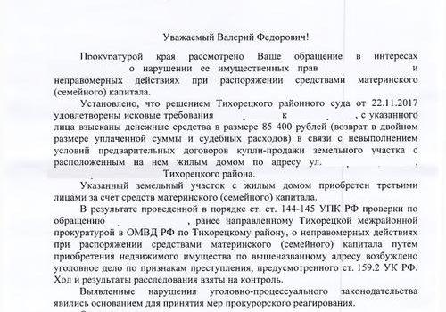 «Мошенническим схемам — зеленый свет!» Администрация Краснодарского края заявила об отсутствии механизма контроля за материнским капиталом