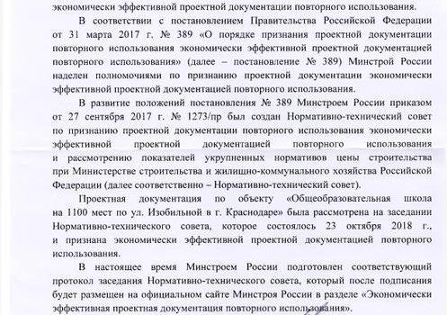 По инициативе В.Ф. Рашкина и С.П.Обухова в Краснодаре построят новую школу