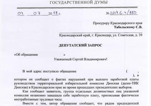 Краснодарский край. С.П. Обухов и В.Ф. Рашкин добились проведения проверки в отношении недобросовестных членов избиркома