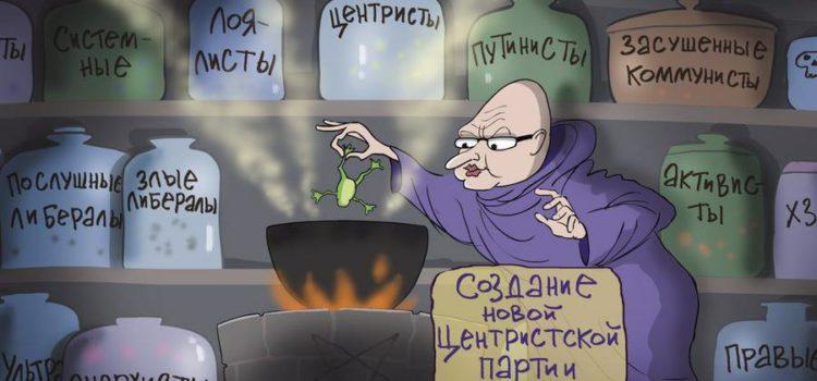 Эксперты о реформе политсистемы. Аналитический обзор мнений на 15.11.2018