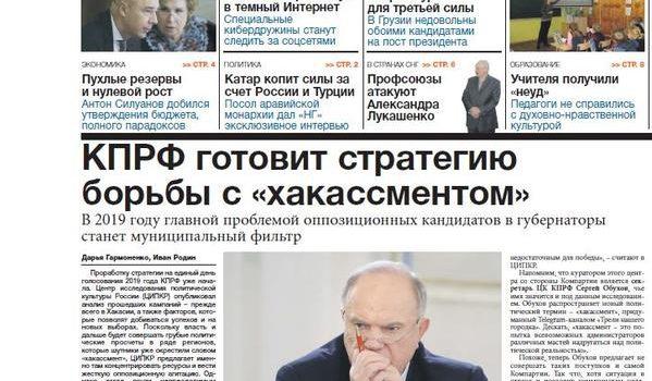 «Независимая газета» о докладе ЦИПКР: КПРФ готовит стратегию борьбы с «хакассментом»