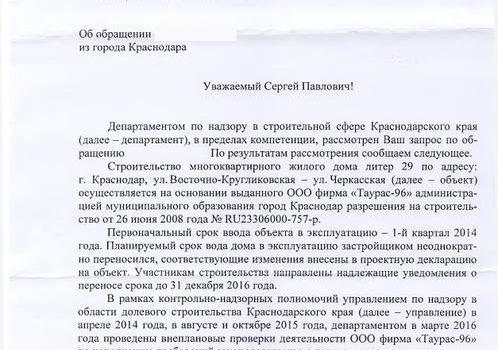 Краснодар. Документация, подготовленная по требованию С.П. Обухова, помогла дольщикам ООО «Таурас 96» получить своё жилье