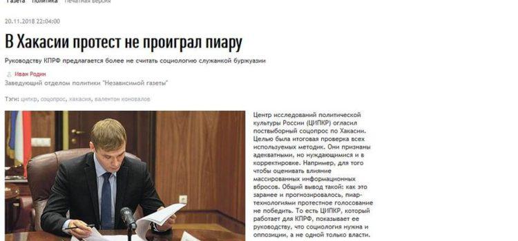 В Хакасии протест не проиграл пиару. «Независимая газета» анализирует социологический мониторинг, организованный КПРФ и ЦИПКР по ходу кампании