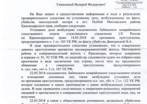 Краснодарский край. На контроле у В.Ф. Рашкина и С.П. Обухова находится расследование резонансного уголовного дела