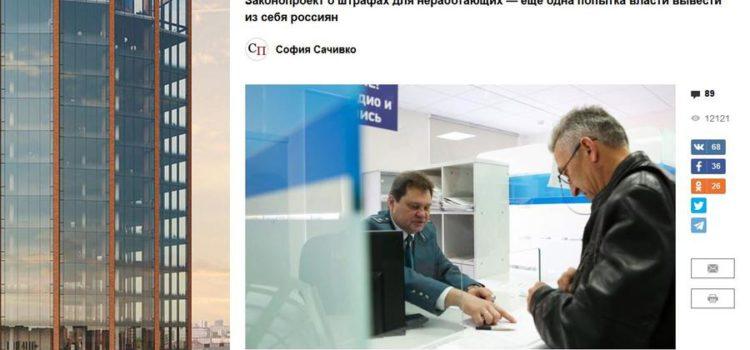 Сергей Обухов — «Свободной прессе»: Законопроект о штрафах для неработающих — еще одна попытка власти и депутатов «Единой России»  вывести из себя россиян