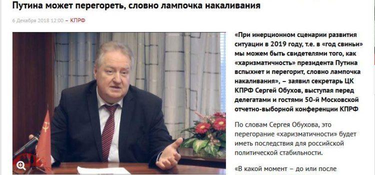 «Красная линия»: В наступающем году свиньи «харизматичность» президента Путина может перегореть, словно лампочка накаливания — Сергей Обухов