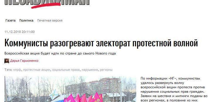 «Независимая газета»: Коммунисты разогревают электорат протестной волной. Всероссийская акция будет идти по стране до самого Нового года
