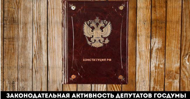Итоги 2018: Законотворческая конкуренция депутатских фракций Государственной думы