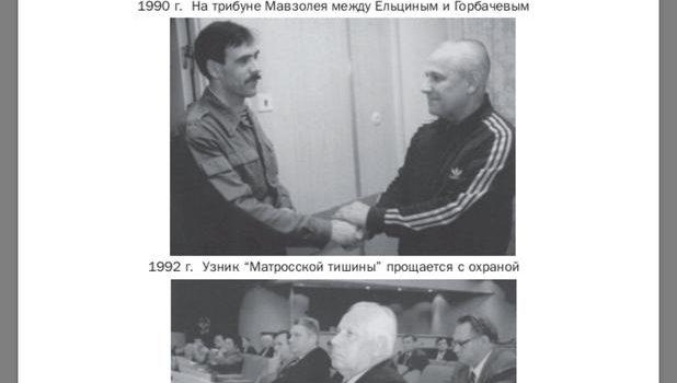 Умер Анатолий Иванович Лукьянов