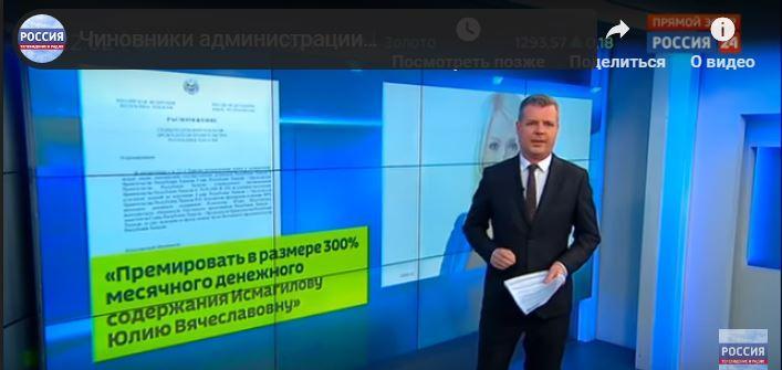 Информационная война федеральных телеканалов против главы ХакасииВ. Коновалова. Данные за 16 – 18 января 2019 г.